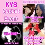 清瀬8月イベント